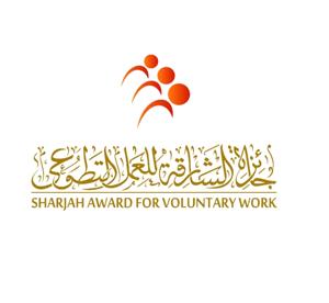 جائزة الشارقة للعمل التطوعي