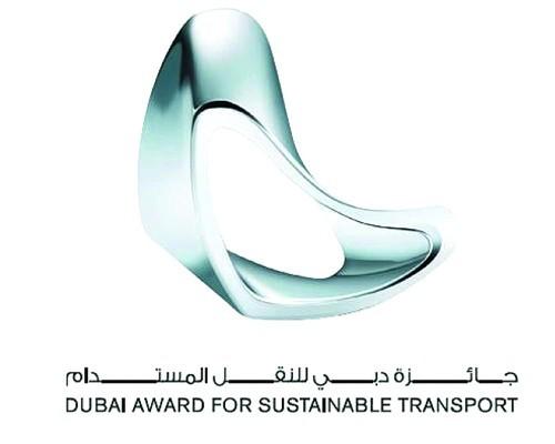 جائزة دبي للنقل المستدام