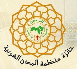 جائزة منظمة المدن العربية