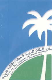 جائزة المملكة العربية السعودية للإدارة البيئية
