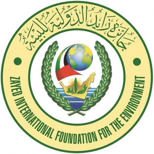 جائزة زايد الدولية للبيئة