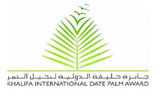 جائزة خليفة الدولية لنخيل التمر