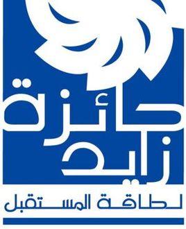 جائزة زايد لطاقة المستقبل